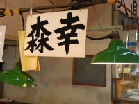 tsukiji-fish-market-sign.jpg