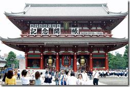 Asakusa Senso-ji Gate