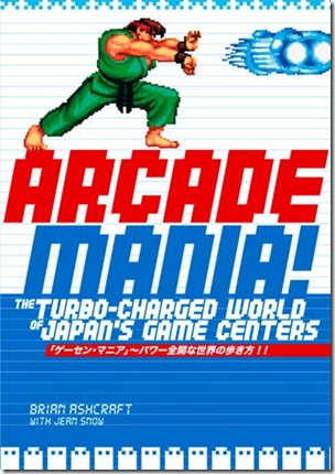 080803-arcademania-cover