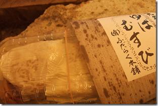 Yuba Onigiri Japanese Food