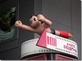 Astro Boy Kyoto Japan