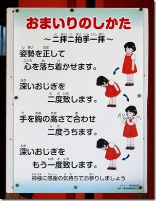 Shrine Prayer Guide