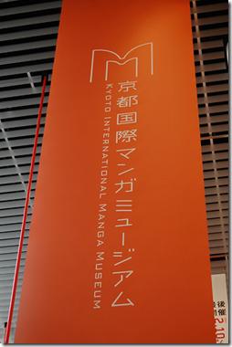 Kyoto International Manga Museum Sign