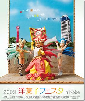 Kobe Sweets Festa 2009 Poster Japan