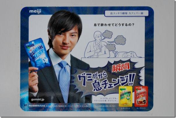 Gummi Mint Japan Train Ad