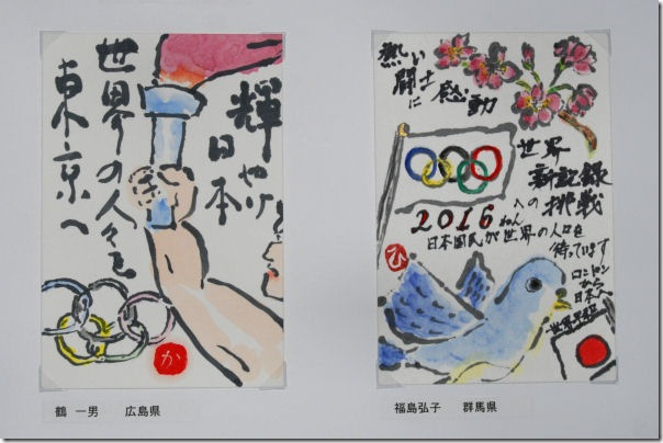 Tokyo2106 Olympic Etegami1